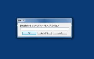 FFFTP起動時