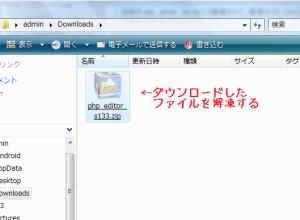 PHPエディタ解凍