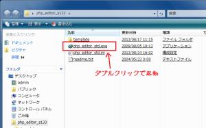 PHPエディタ起動