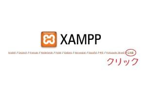 XAMPP設定
