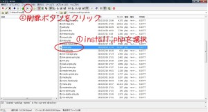 install.php削除